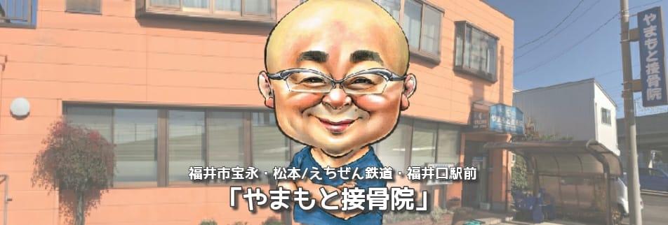 「やまもと 接骨院」福井市 宝永1・松本1|えち鉄福井口駅前